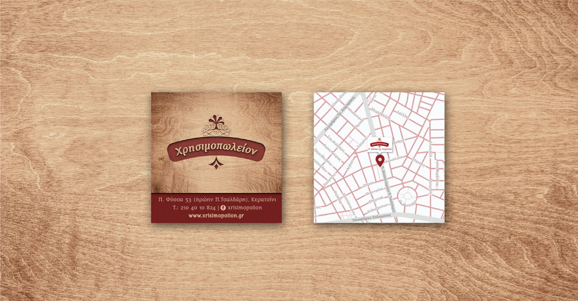 BusinessCards_Xrisimopolion